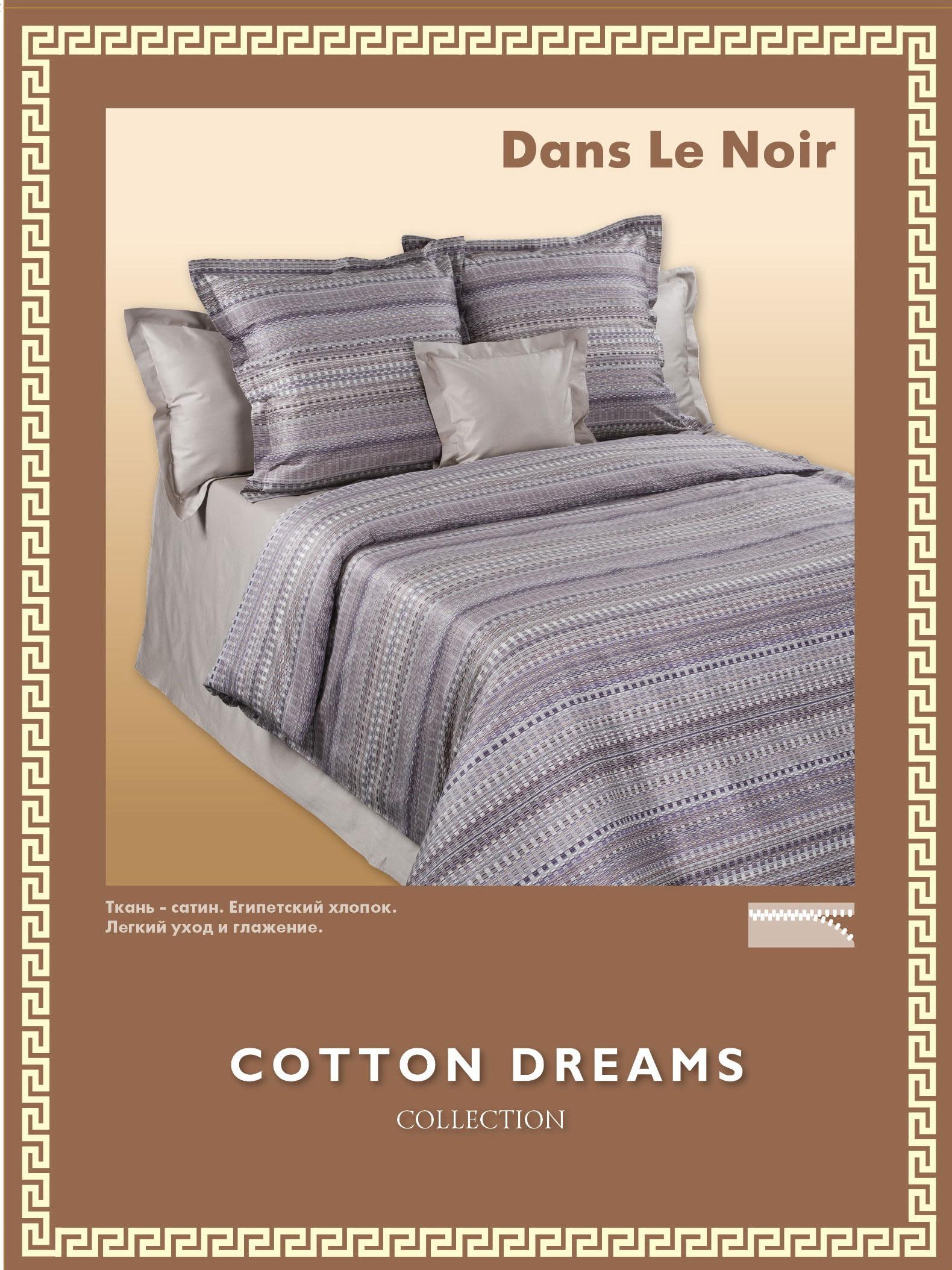 Cotton Dreams представляет новый дизайн в стиле лофт в вашем интерьере.